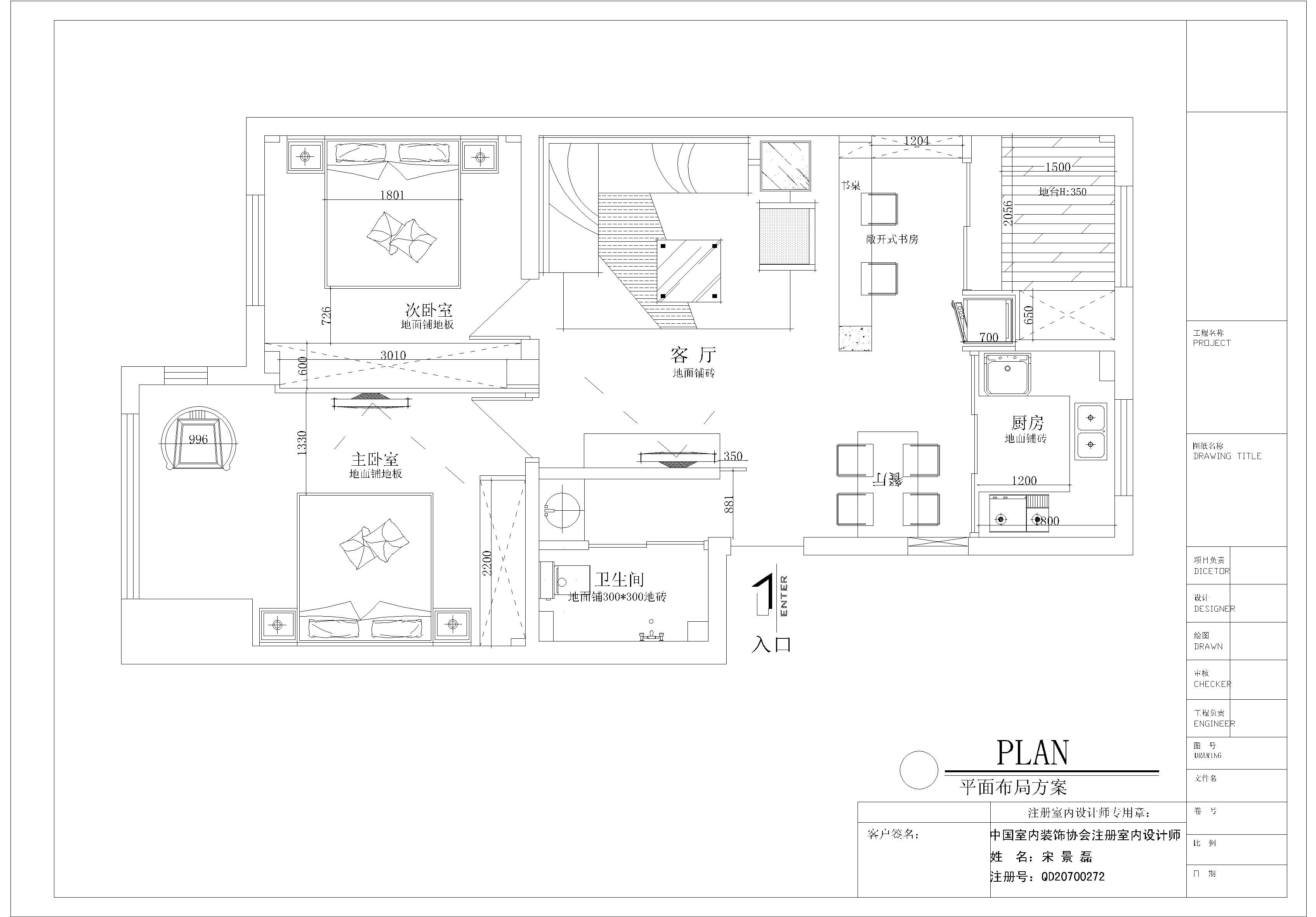 房屋平面设计图分析图片