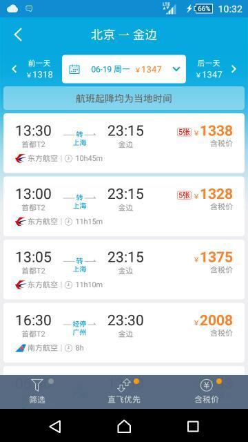 西安到柬埔寨机票价格