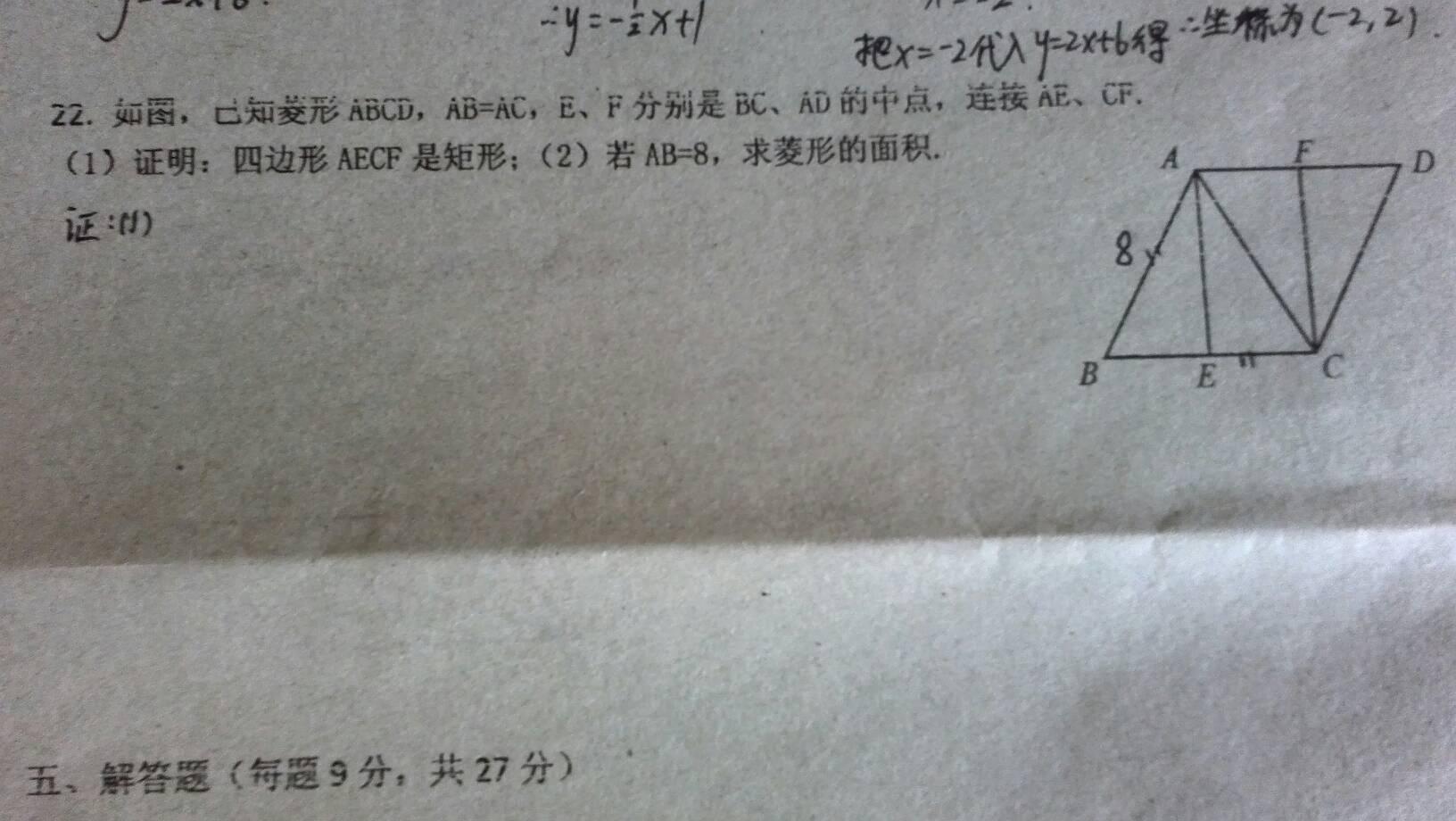 数学几何图形题图片