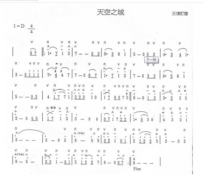 急求《天空之城》,《星之所在》的口琴简谱; 口琴c调曲谱; 急求《天空图片