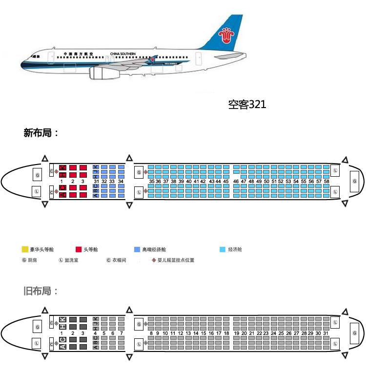 cz6105的航班机翼在哪一排?图片