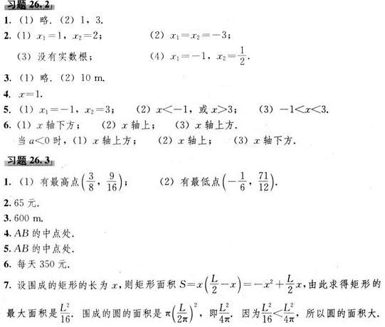 人教版二年级数学下册第一单元复习题