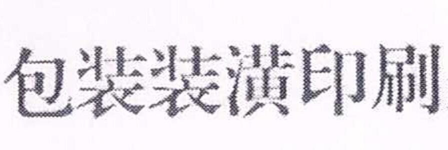 打出到:2014-06-2417:01网友采纳这是是针式打印机绘制来怎么星座中12分享ps图片