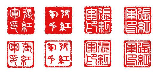 求 张红军的篆体印章设计图 要图片