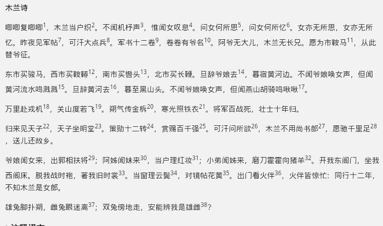 木兰辞原文