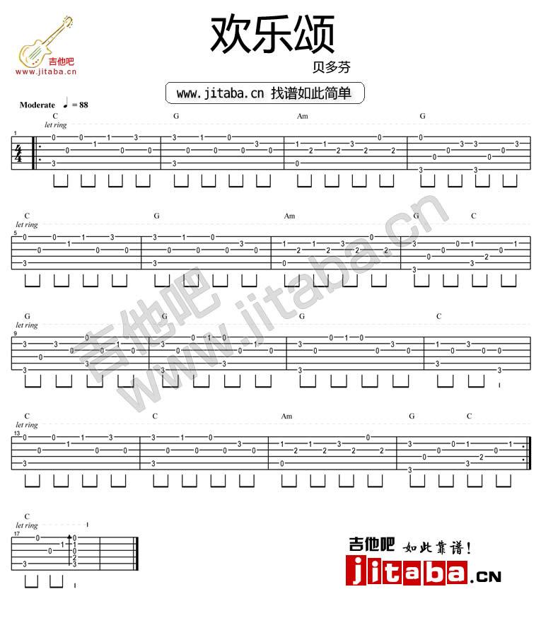 欢乐颂的吉他谱图片