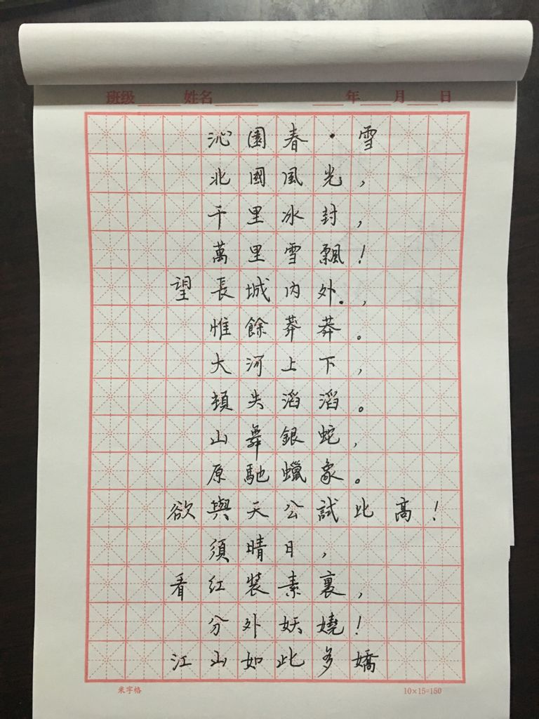 求一张毛泽东沁园春雪上阙的硬笔书法楷体字帖照片.急图片