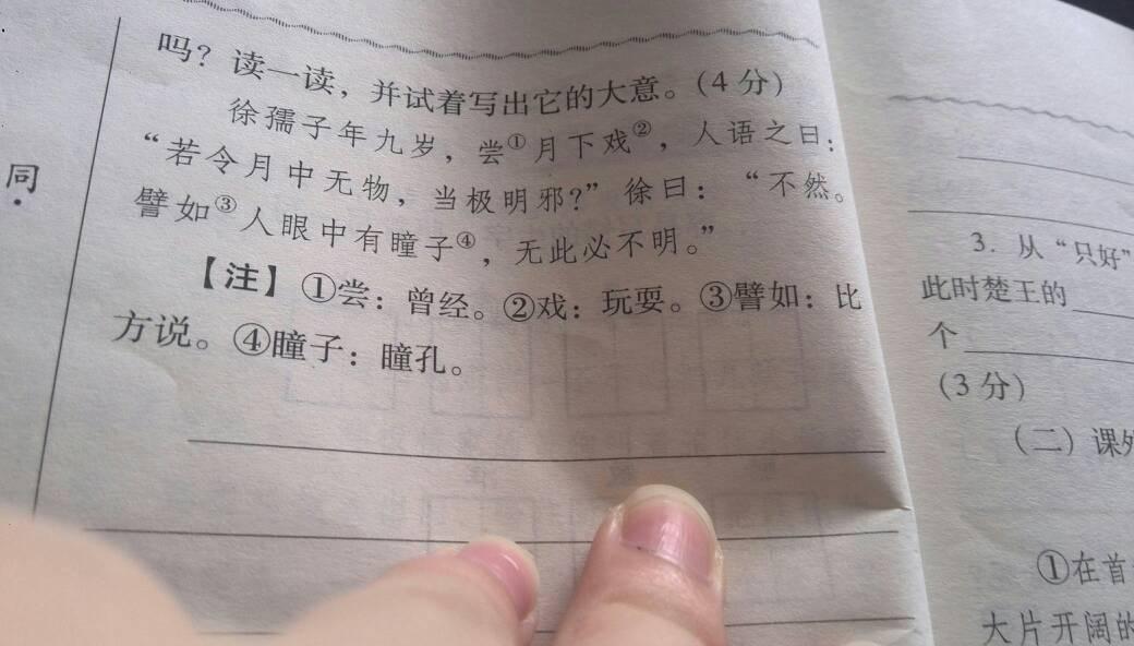 谁能帮我百度下古诗和文言文翻译?图片