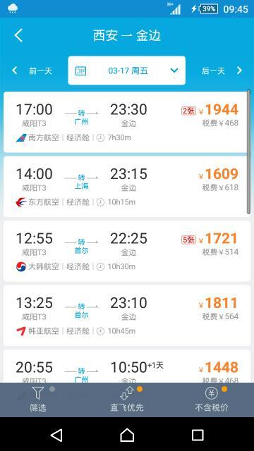 武汉到柬埔寨机票