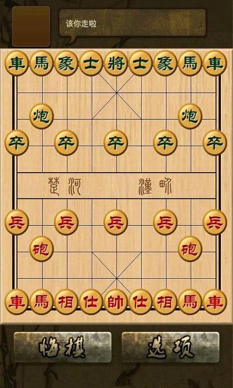 中国象棋2.0的游戏操作图片