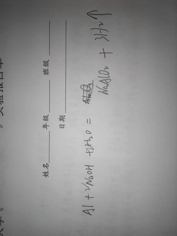 铝和氢氧化钠的比例