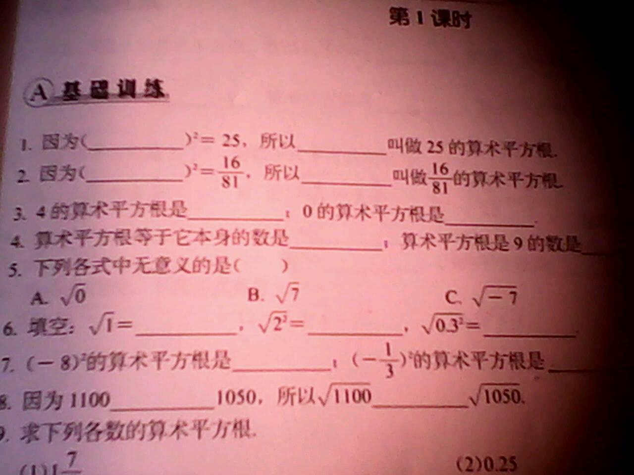 沪科版七方根数学第六章平教学练习题护理品管圈年级v方根ppt图片