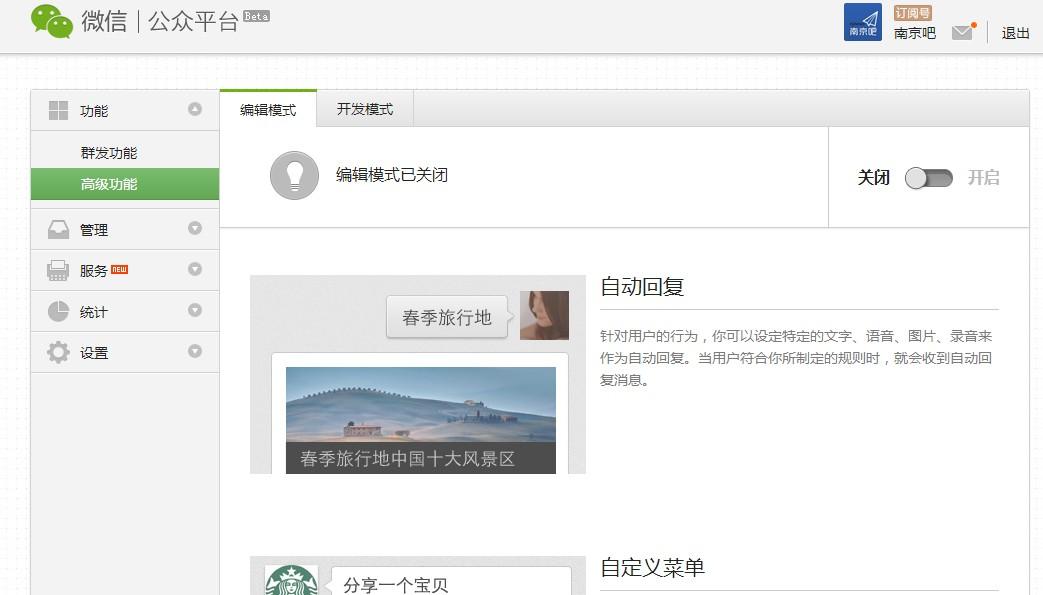 微信公众平台,用户关注之后的第一条自动回复怎么@用户?怎么设置?图片