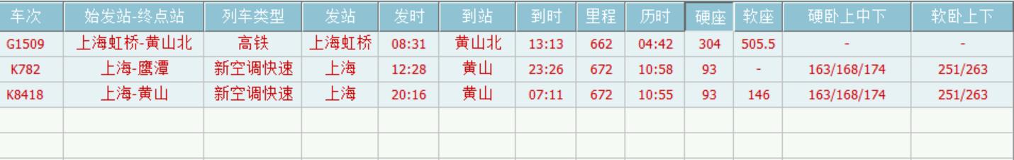 上海到安徽黄山火车
