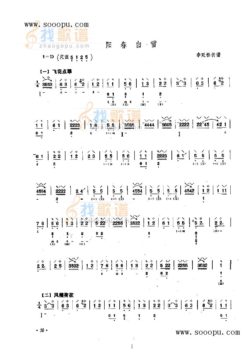 求阳春白雪的简谱,要笛子或者埙谱【总之吹奏类都行.图片