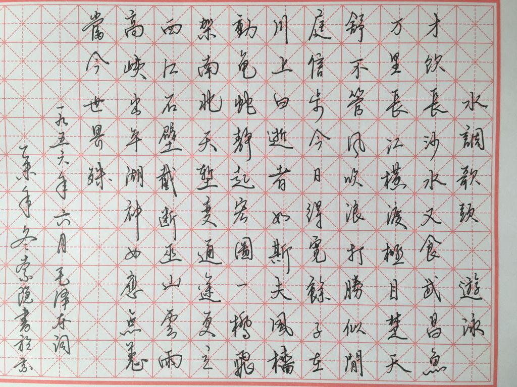 这个130字的硬笔书法纸的格式是什么?要写水调歌头 中秋怎么弄?图片