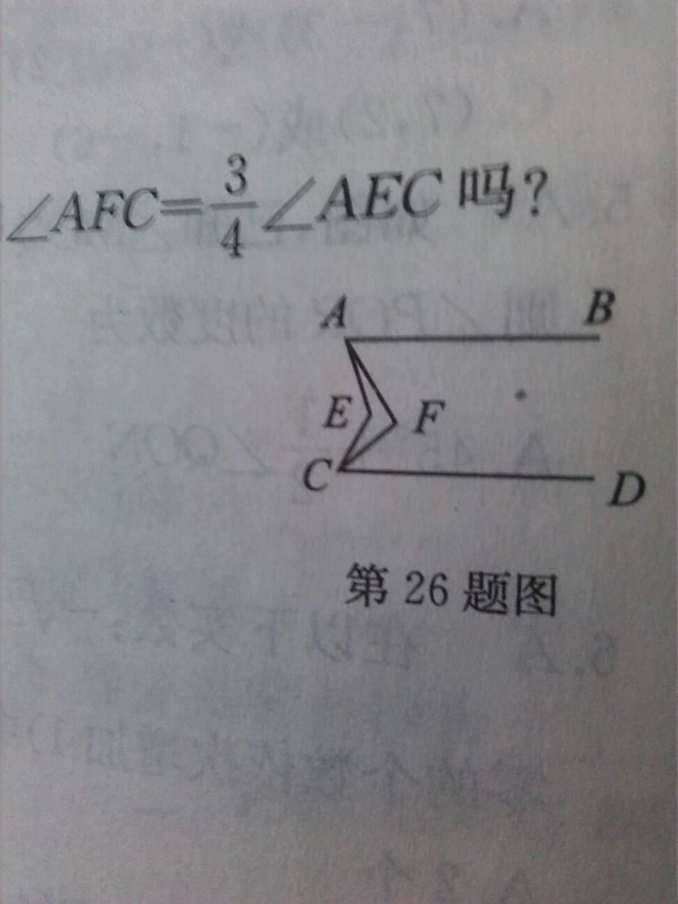 角ef=分之一角ecf=分之一