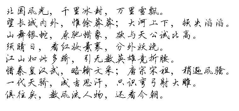 硬笔书法比赛的作品,88个字的诗,c词,文章图片