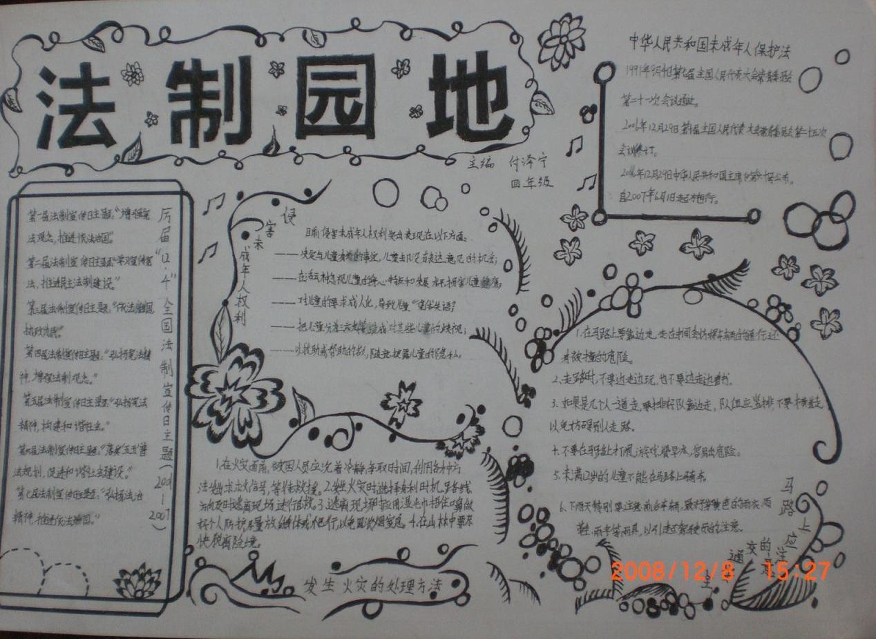 中学生法制手抄报-初中手抄报花边设计 心理健康手抄报花边 清新手抄