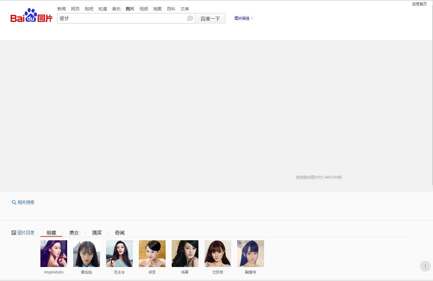 百度图片网页页面搜索结果空白?为什么?图片