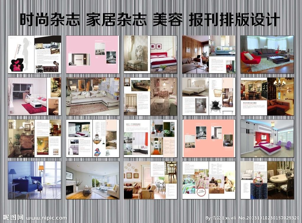 设计类杂志的室内与商业空间设计类图片