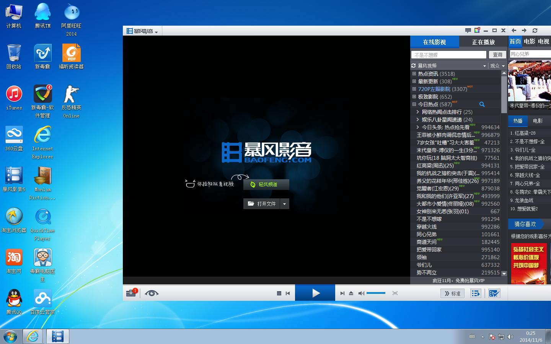 win7 显示桌面图标 windows7显示网上邻居 桌面图标不见了怎么办图片