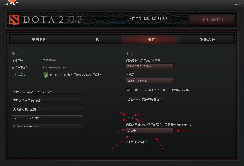 dota2如何更改头像_dota2国服怎么把英文改回中文