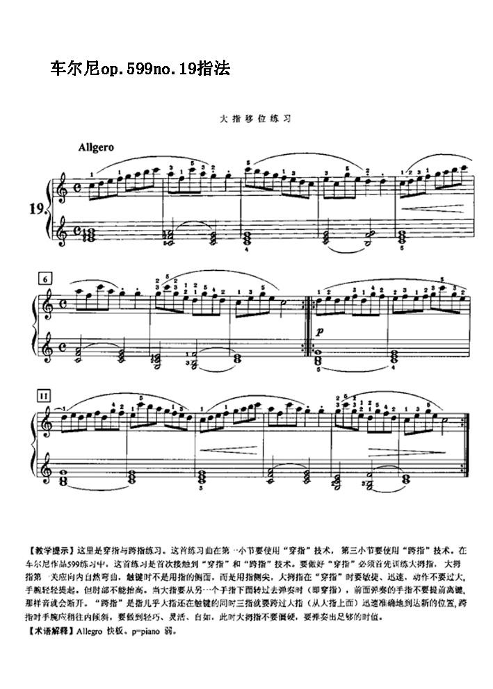钢琴车尔尼299第12条全部指法 2012-09-27 请教e大调无词歌(op.19 no.图片
