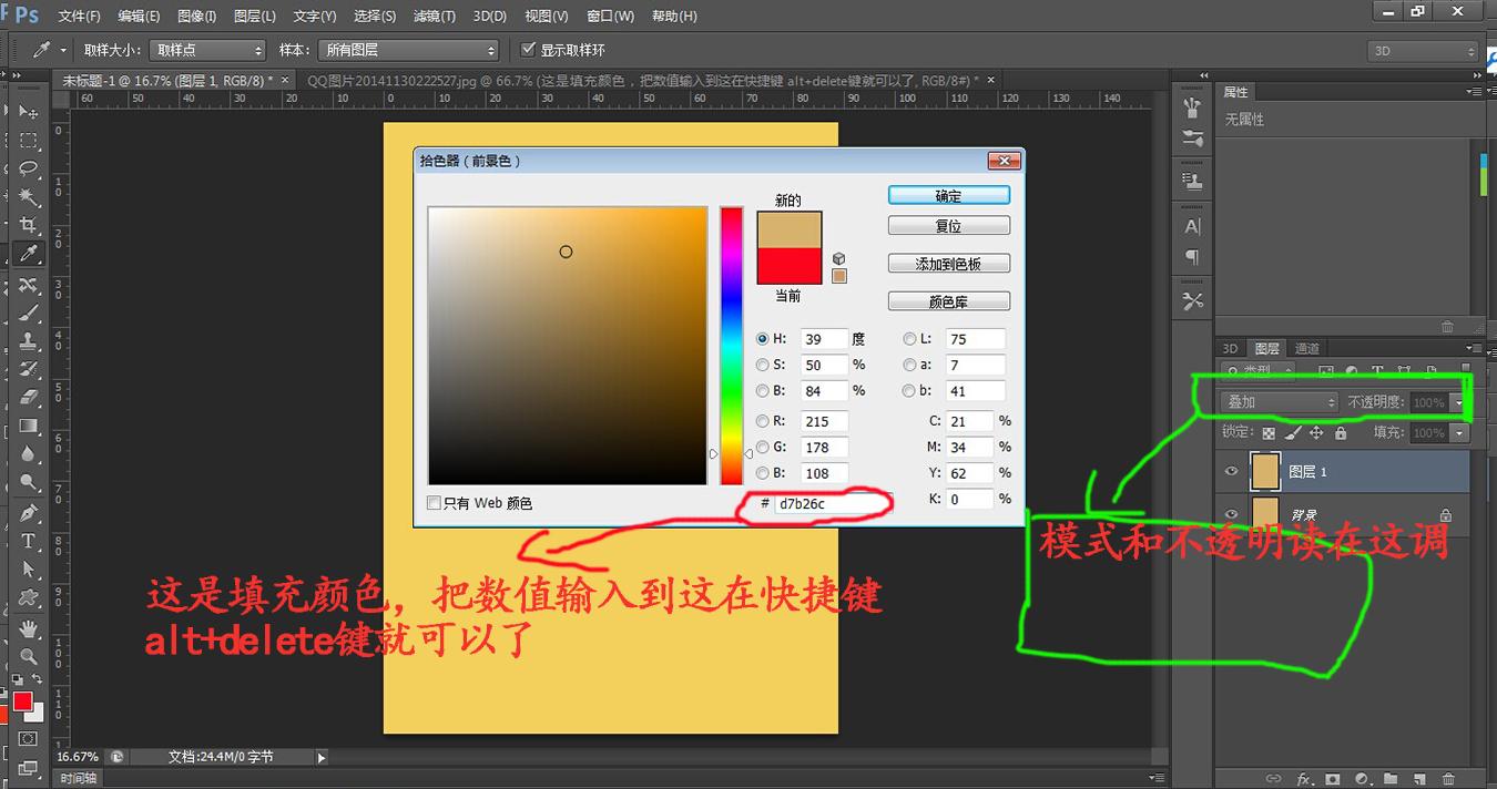 旁边的图层缩略图上面有一个混合模式,选择叠加,混合模式旁边有一个调图片