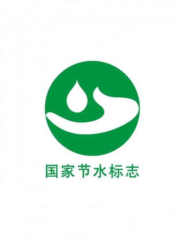 国家节水标志的作用图片
