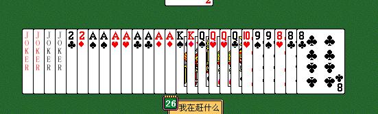 qq火拼双扣算牌_qq游戏还有一种火拼双扣就跟游戏茶苑里的千变双扣一样,大小王都可以