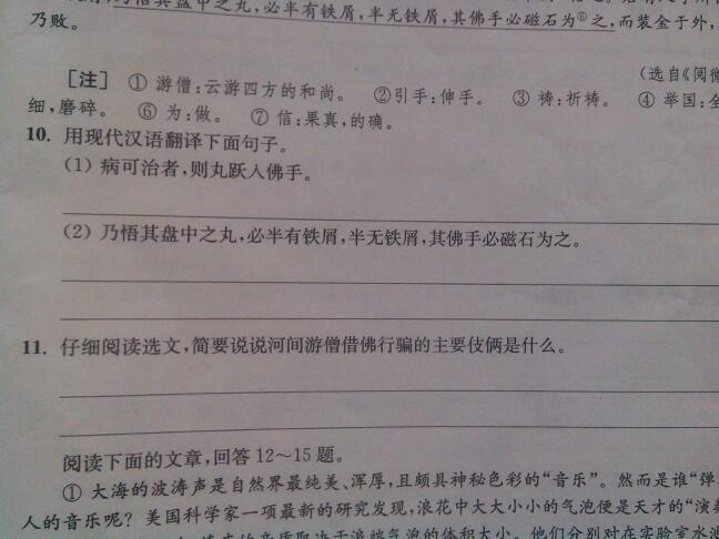 河间游僧��)_游僧卖药文言文阅读原文附答案