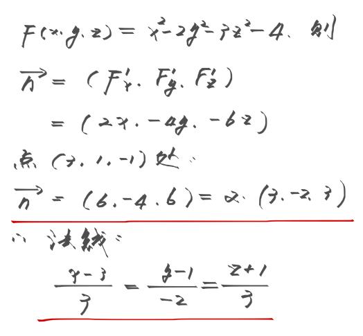 求一个曲面的法向向量