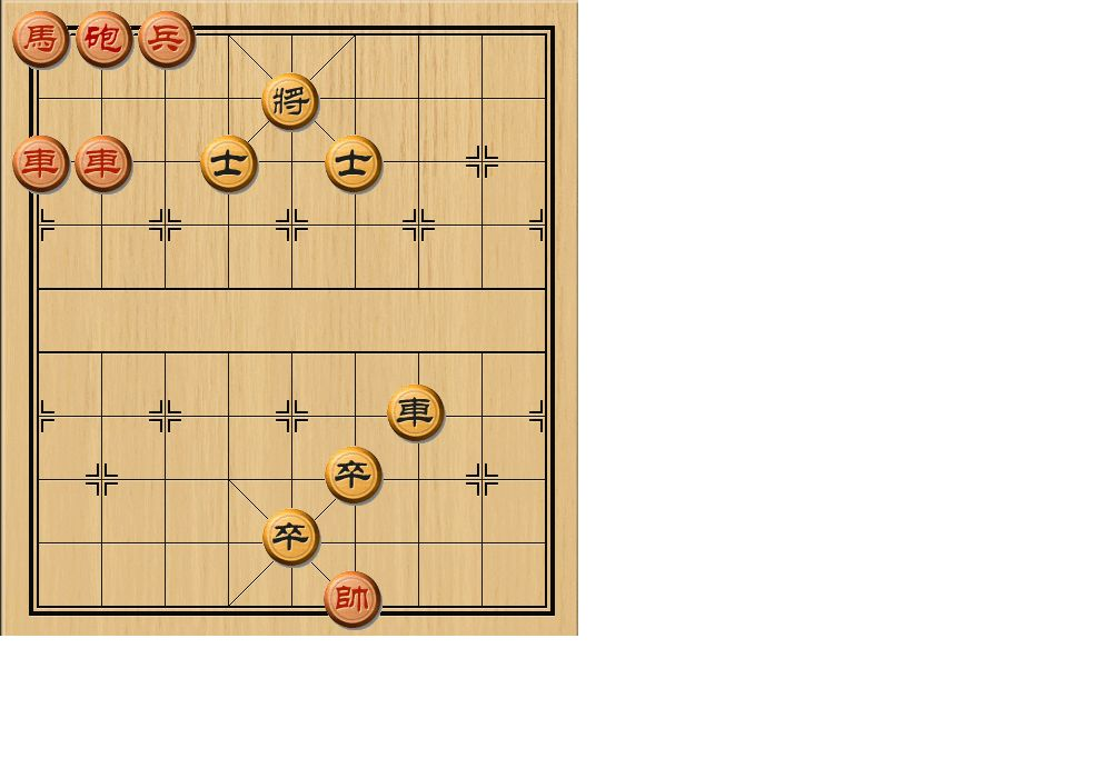 象棋残局 5 2014-01-12图片