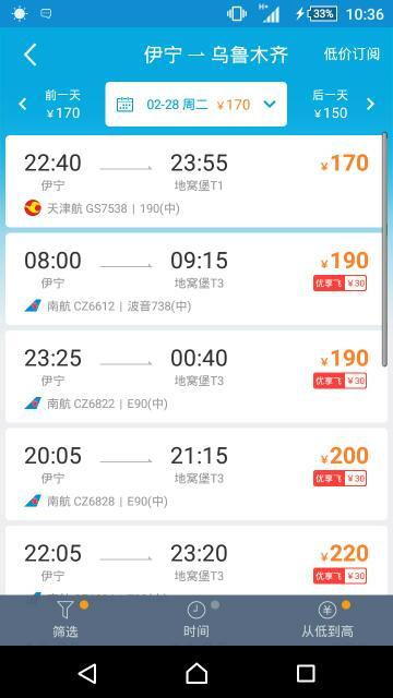乌鲁木齐至伊犁飞机票