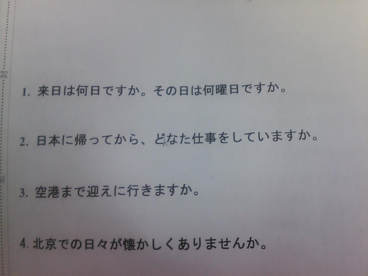 在線日語翻譯中文