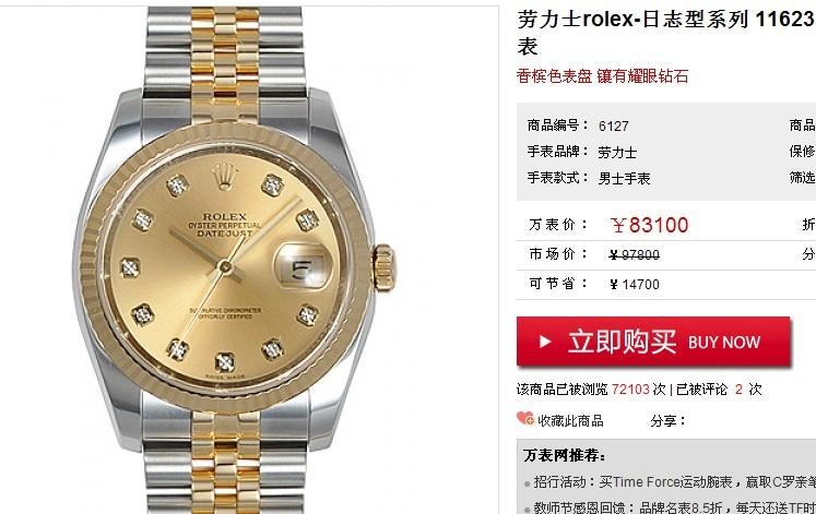 这款手表多少钱?价格多少?图片