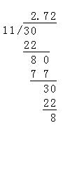 3÷1.2的竖式