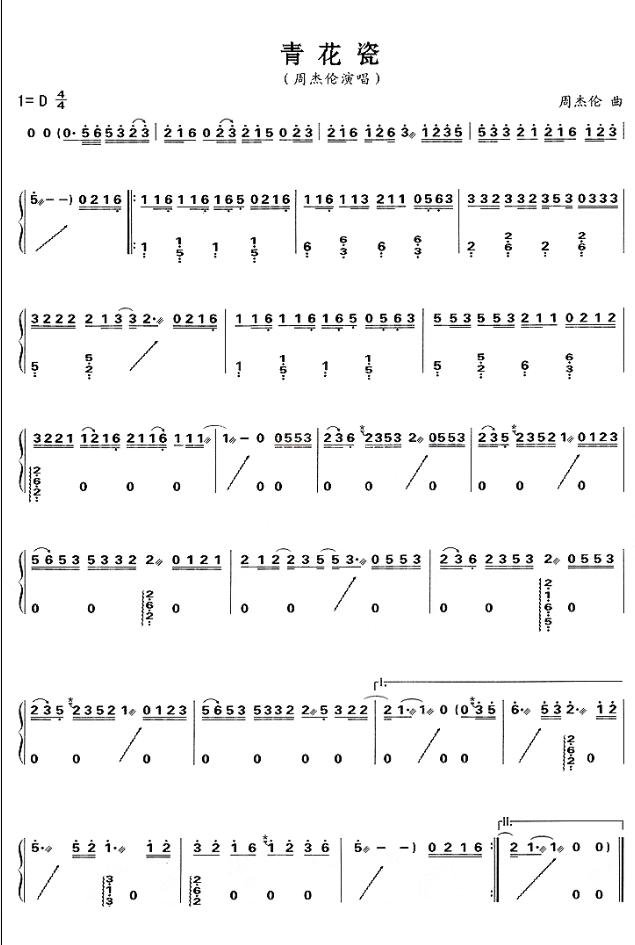 求古筝青花瓷d调简单的双手简谱图片