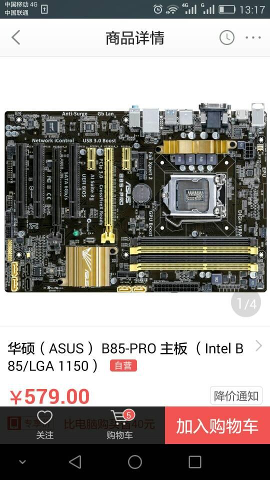 请问华硕主板G41如何升级CPU图片