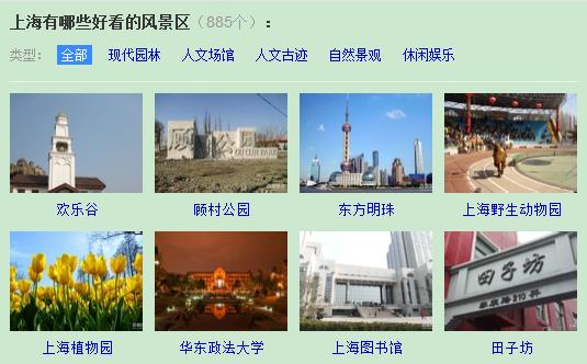 上海风景区