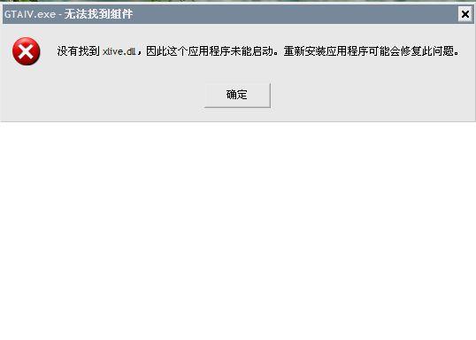 gta4打不开打开提示没找到xlive.dll