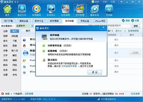 腾讯手游助手电脑版如何卸载软件