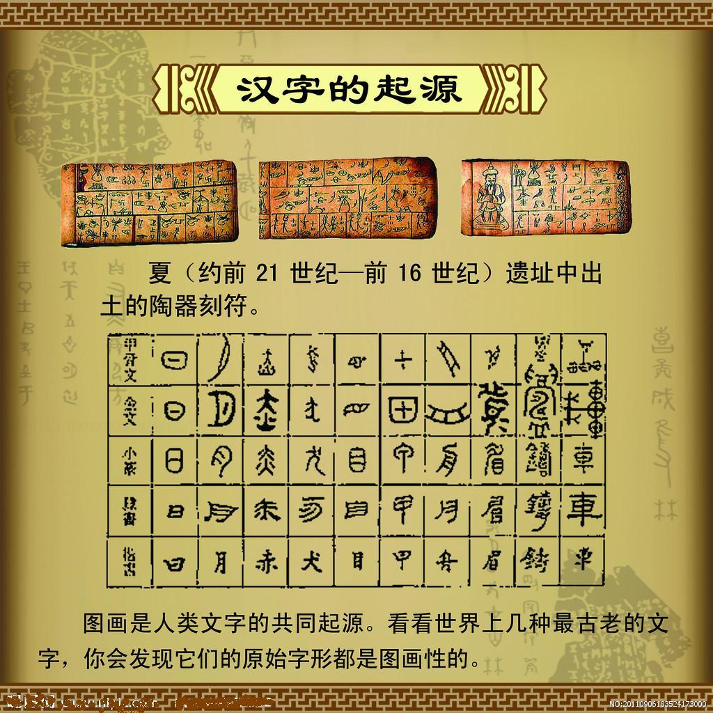 搜集有关汉字来历的资料,了解汉字的起源;感受汉字的有趣.图片