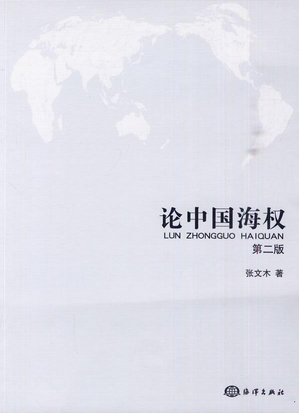 中国海权的图书目录