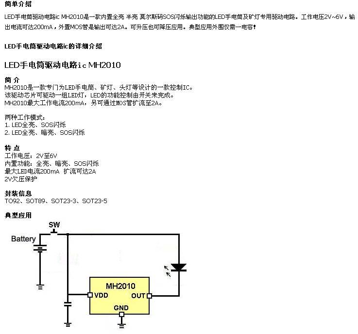 电路   led灯泡驱动电路图   一款低功耗led灯驱动电路原理介高清图片