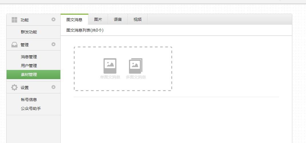 微信公众平台自动回复怎么设置,为什么我的界面跟网上图片