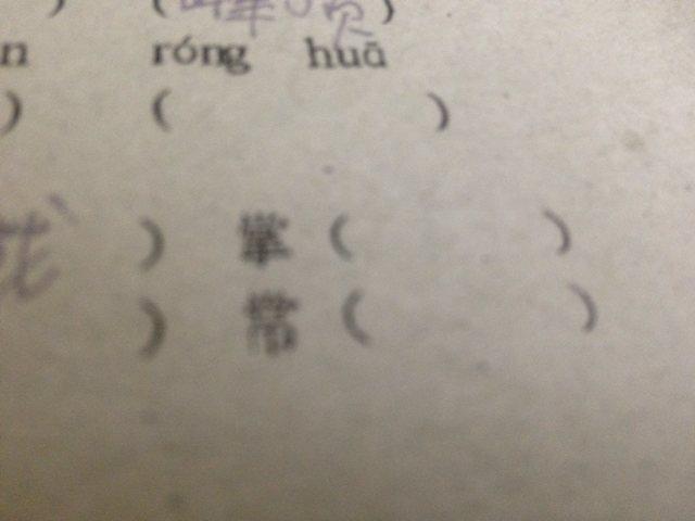 拼音和组词图片