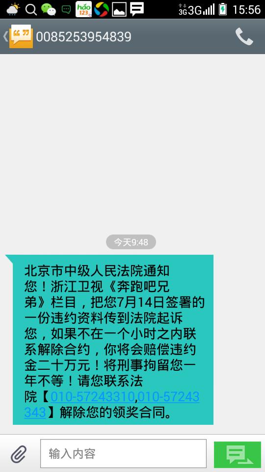 奔跑吧兄弟中奖网站_浙江卫视奔跑吧qq中奖真吗