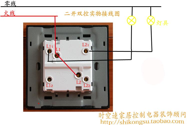 多控开关安装接线图 双控开关接线图实物图 一开三控实物接线图图片图片